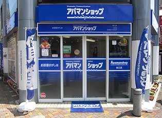 アクセス【アパマンショップ狛江店】