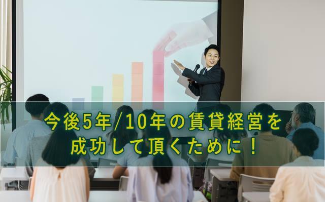 無料セミナー開催!狛江市の賃貸経営社の為の 第1回賃貸経営応援セミナー【全3回シリーズ】