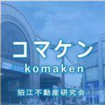 明日に迫って参りました。@10月14日 無料セミナー開催!狛江市の賃貸経営社の為の 第2回賃貸経営応援セミナー【全3回シリーズ】