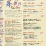 こまえ文化フェスティバル2018~音で紡ぐ舞の世界~