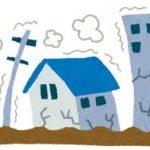 狛江市で築20年越えの木造中古戸建を検討しています。耐震基準適合証明書と中古住宅の住宅ローン減税ってどうしたら…