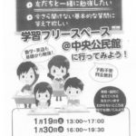 狛江市役所 敷地内!学習フリースペース@中央公民館に行ってみよう!wi-fi も設置してあります!