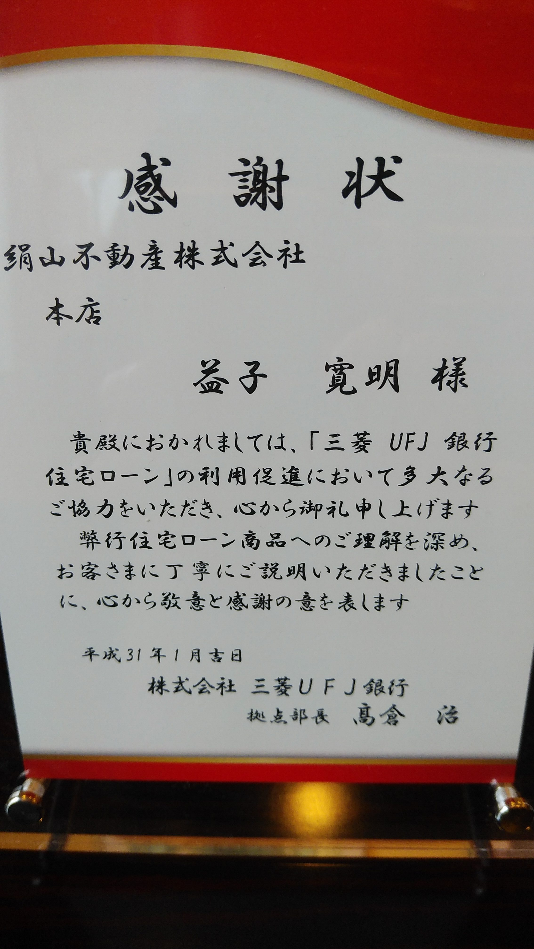 狛江・喜多見・和泉多摩川で住宅を購入される方に朗報!住宅ローンのスペシャリストとして感謝状を頂きました。