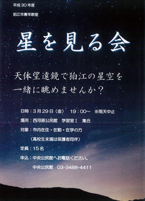 狛江の星空を眺めませんか?