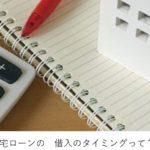 狛江市で戸建てを探しています。住宅ローンの借り入れのタイミングっていつが良いのかわからない…。
