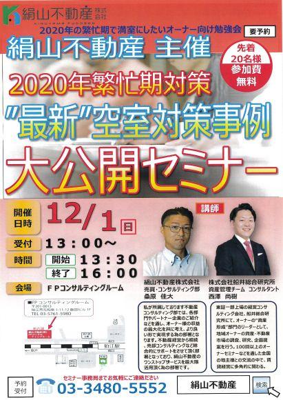 絹山不動産主催 最新空室対策事例 大公開セミナー 開催決定!